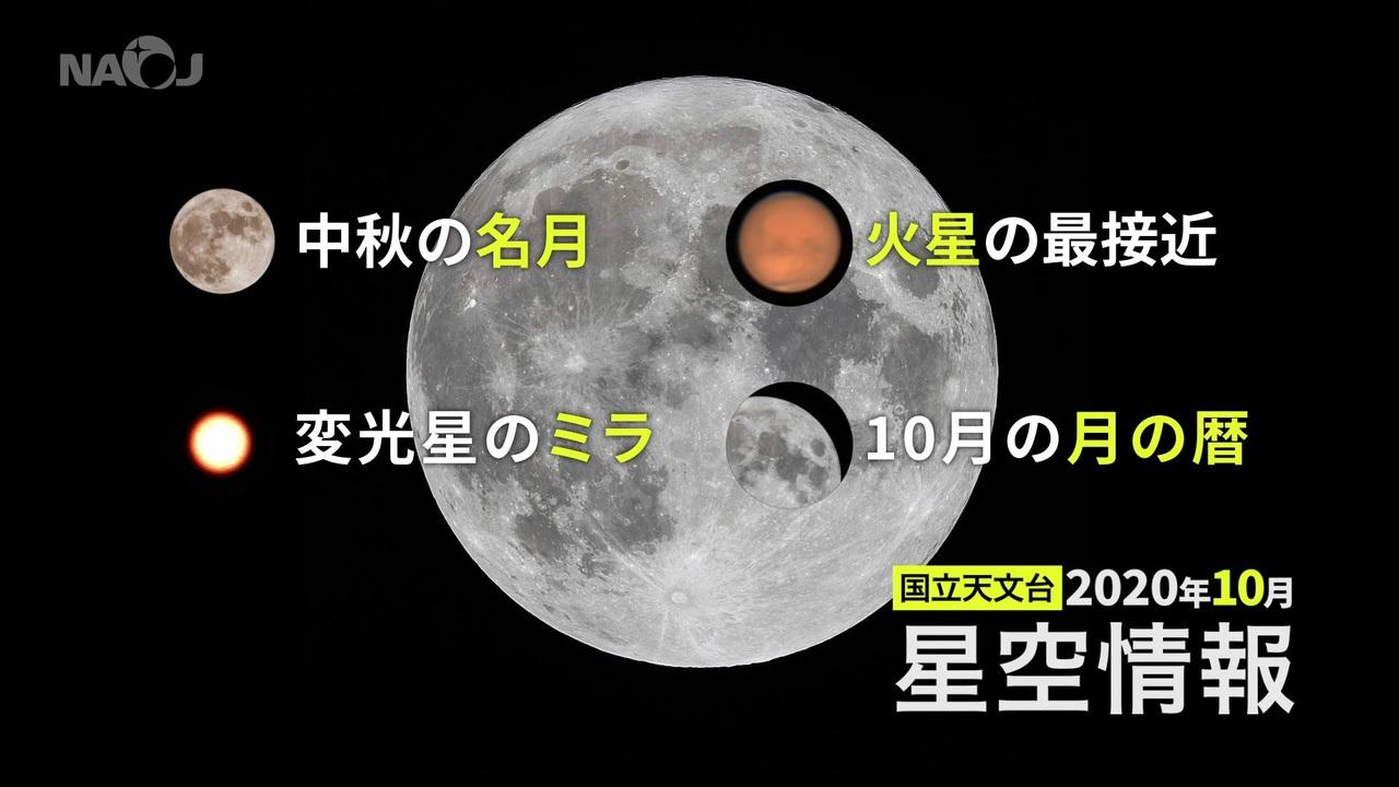 暦 10 月 2020 年 2020年10月3日は何の日(運勢、暦、記念日、イベントなど)