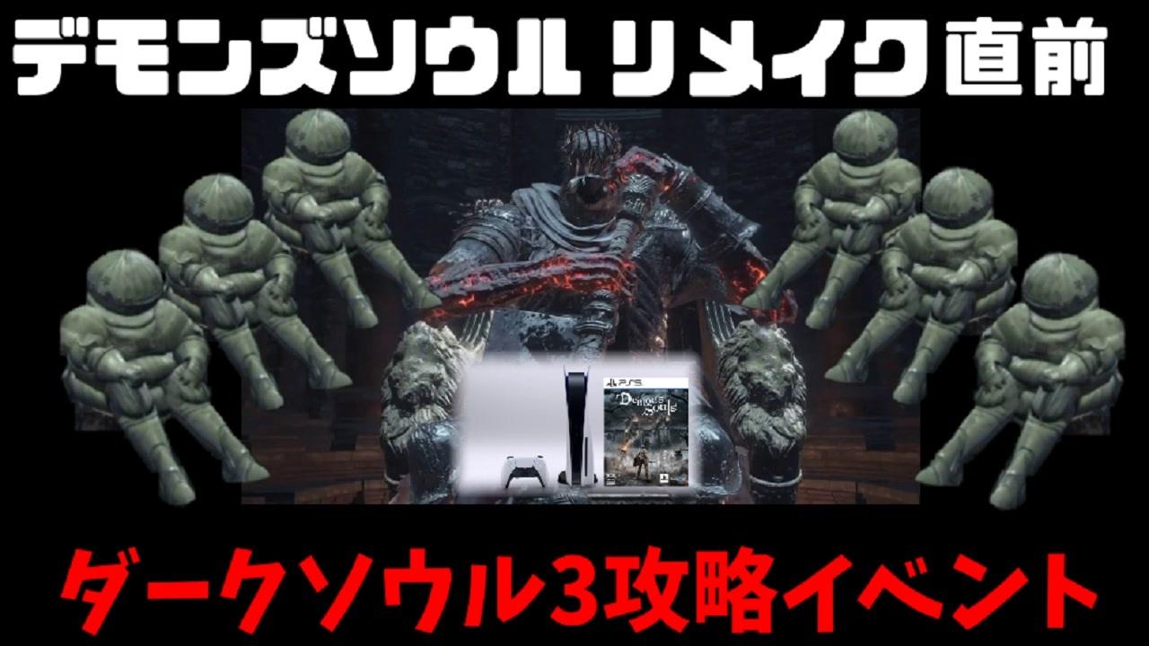 イベント ダーク ソウル 3 聖騎士のフォドリック NPC
