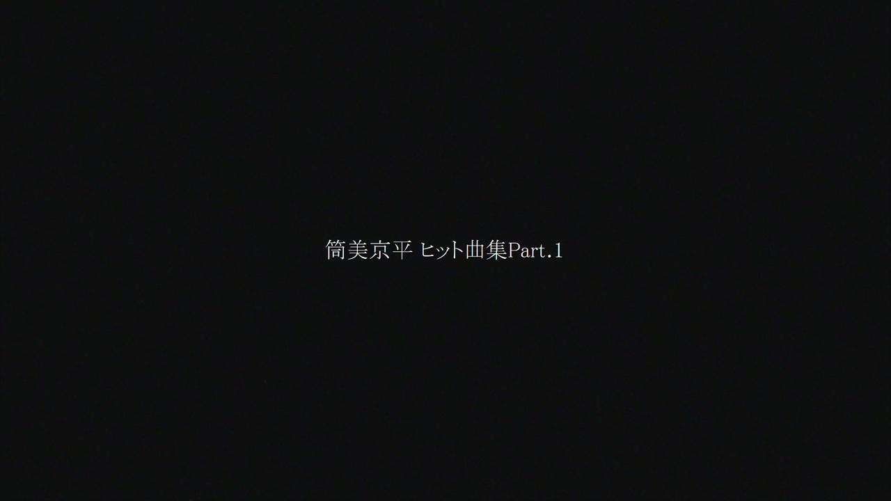 曲 筒美 京平 の