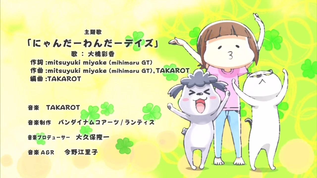猫 犬 アニメ と
