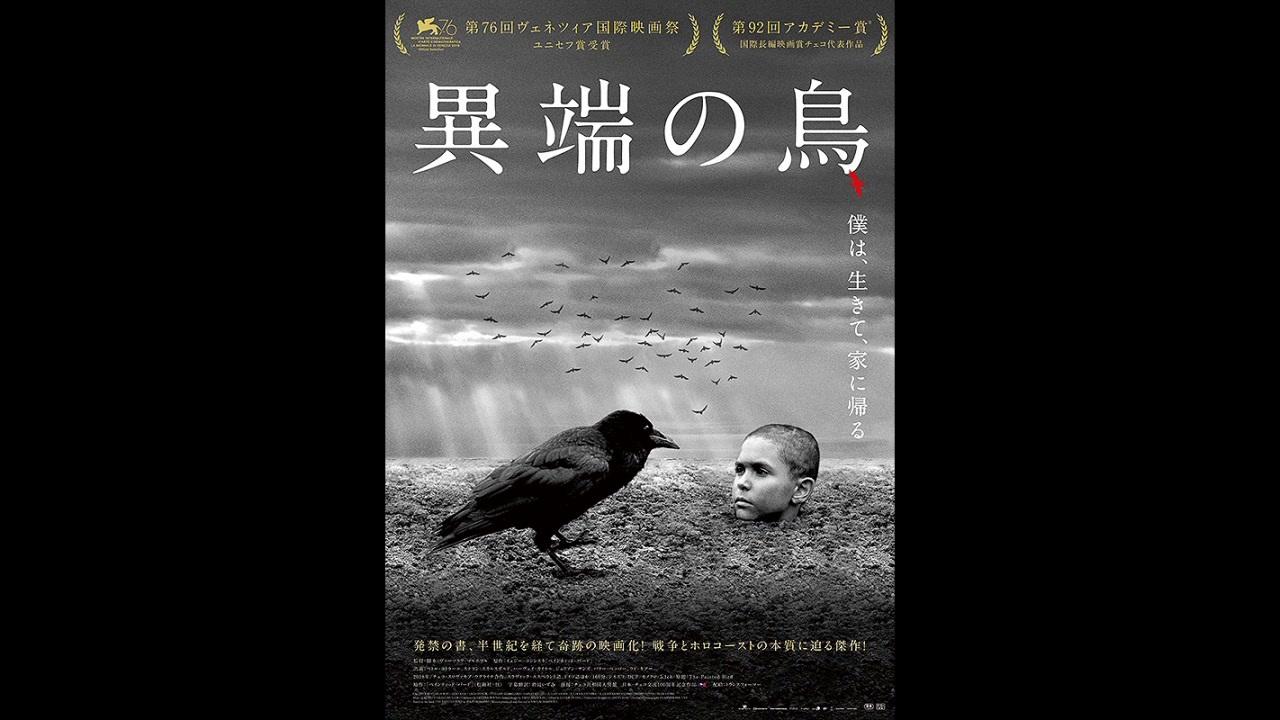 異端 の 鳥 映画