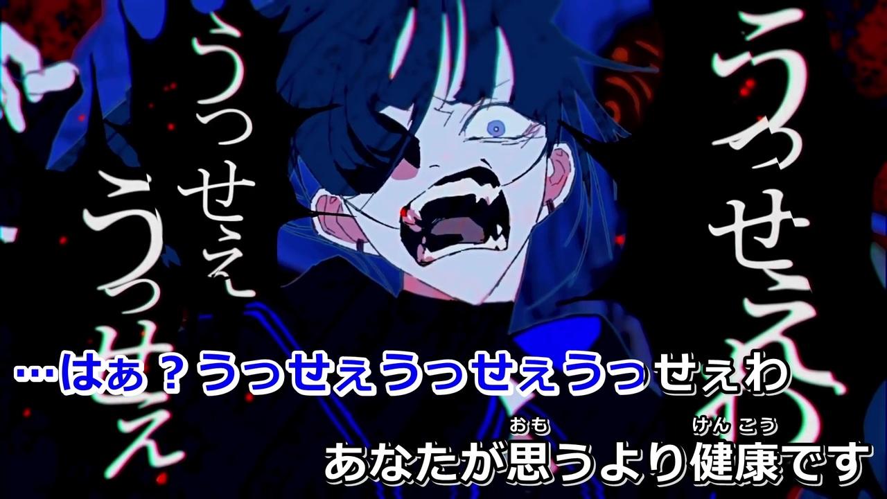 ー わ 替え歌 うっせ Ado「うっせぇわ」が替え歌で起用 新CM放映スタート