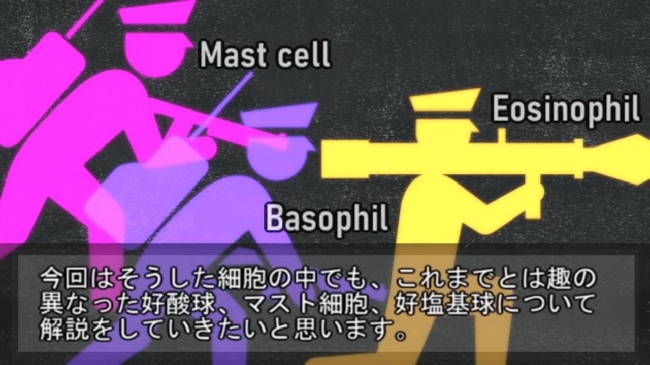 と は 細胞 マスト