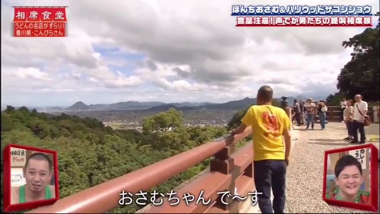 相席食堂 津田 動画