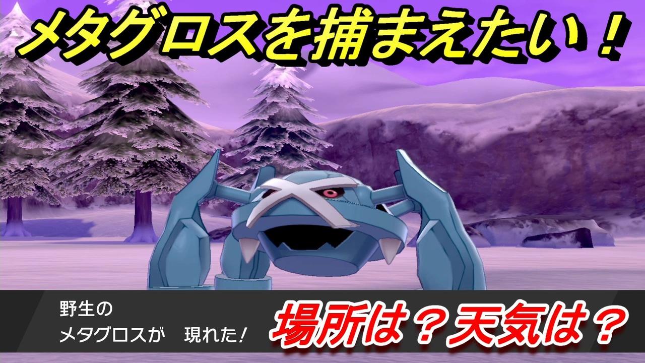 盾 ユキメノコ 剣 ポケモン