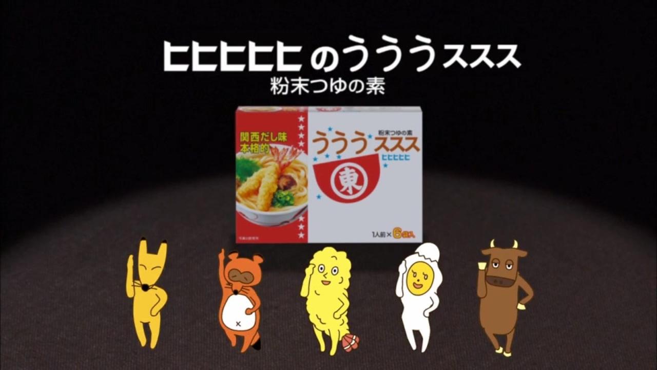 うどん スープ cm ヒガシマル