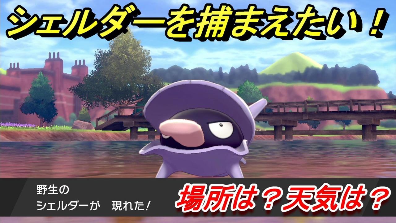 盾 ポケモン ゴンベ 剣