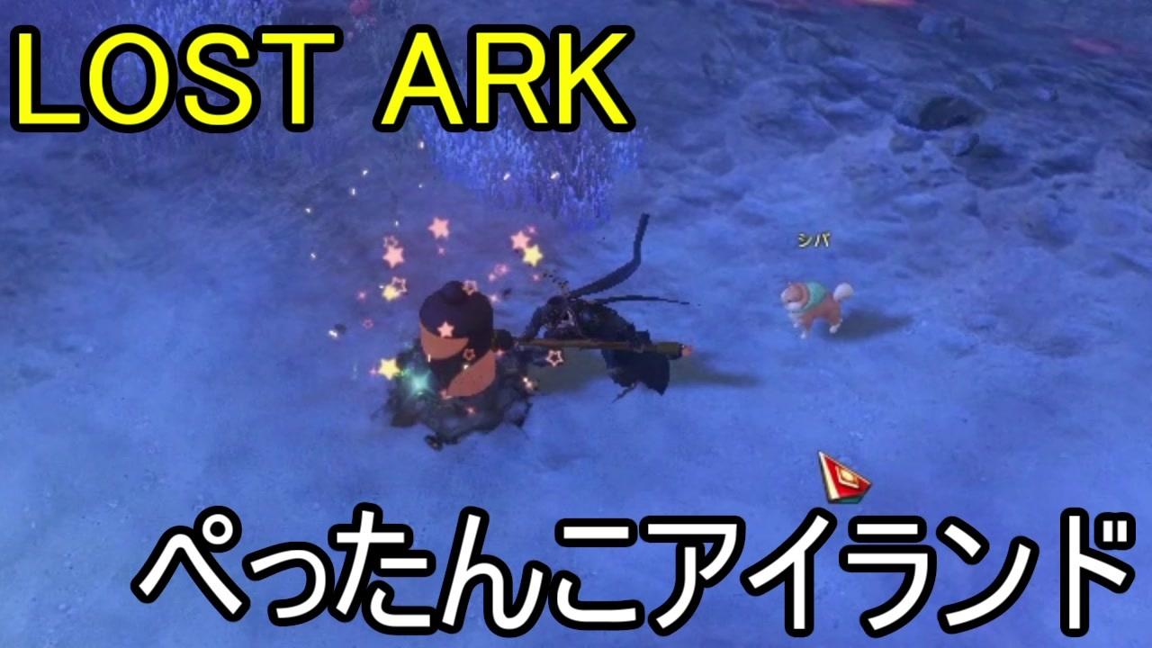 アイランド Ark