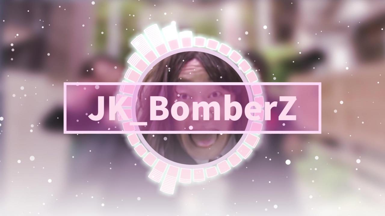 ボンバー 芸人 jk