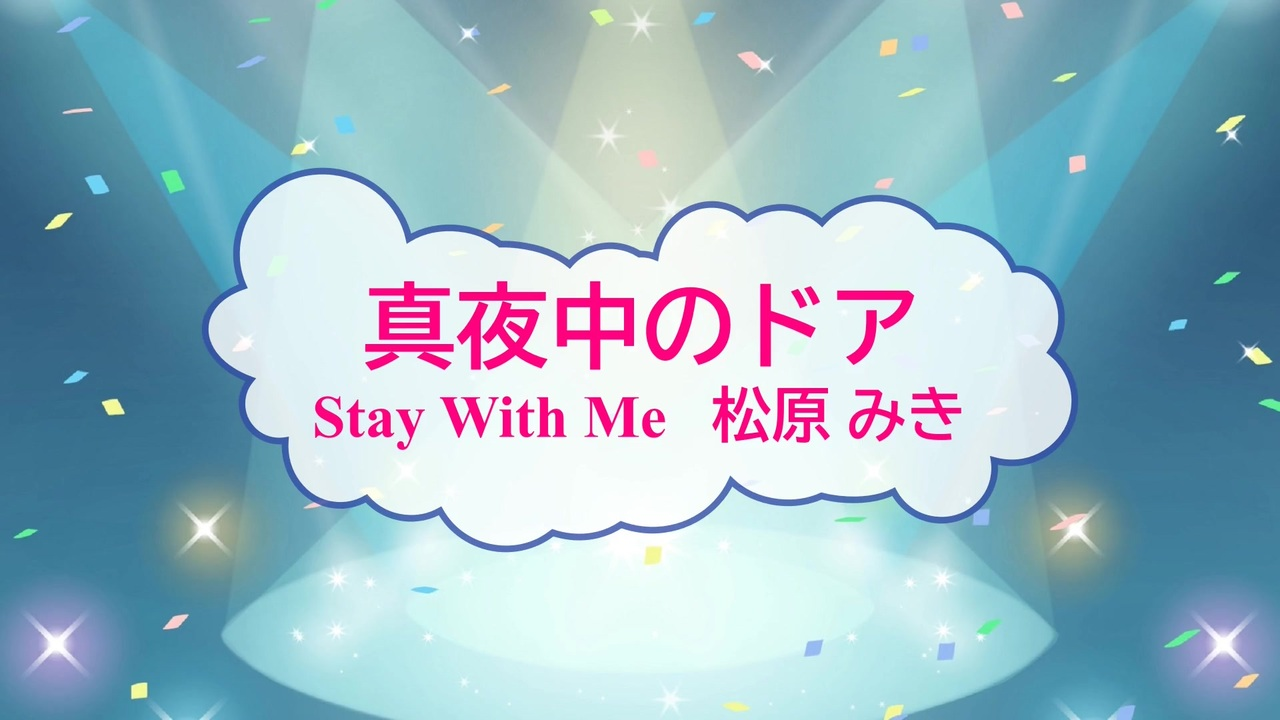 Stay 真夜中 の me ドア with