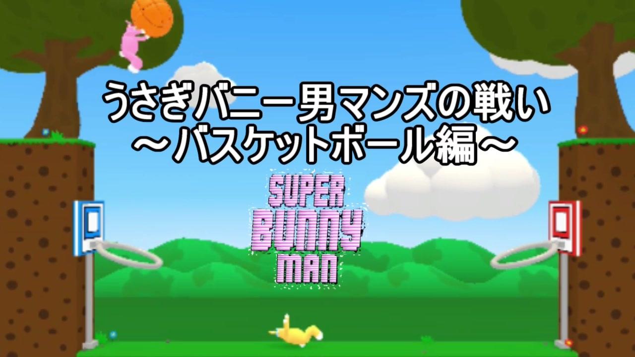 マン ps4 バニー スーパー