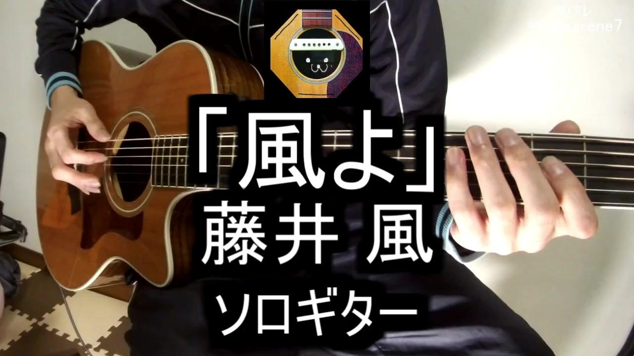 歌詞 風 優し 藤井 さ 藤井風(Fujii Kaze)『優しさ』歌詞【意味&魅力】|優しさとは「弱さ」ではなく「強さ」|arai