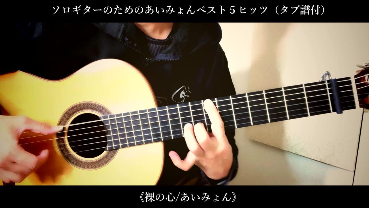 の ギター 裸 心