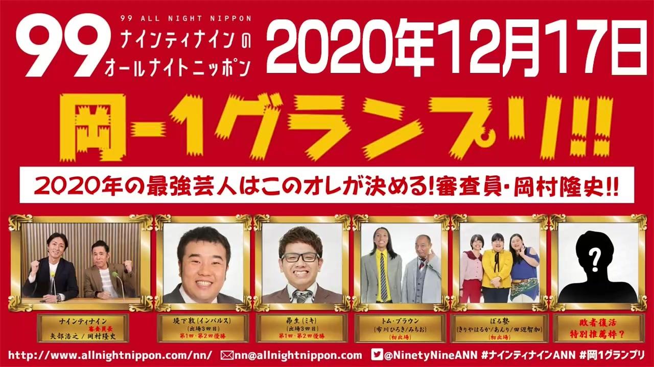岡村 オールナイト 2020