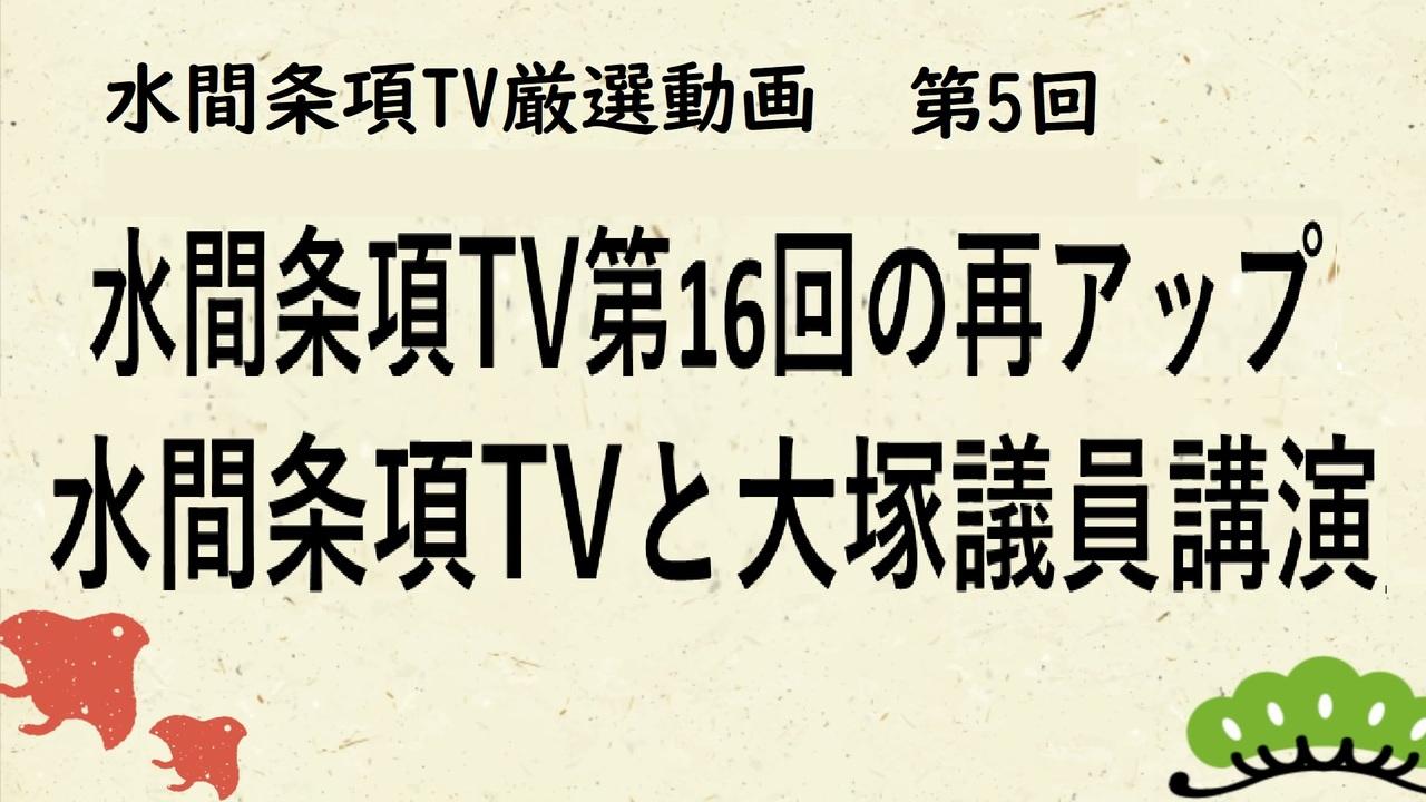 Tv サロン 水 間 条項