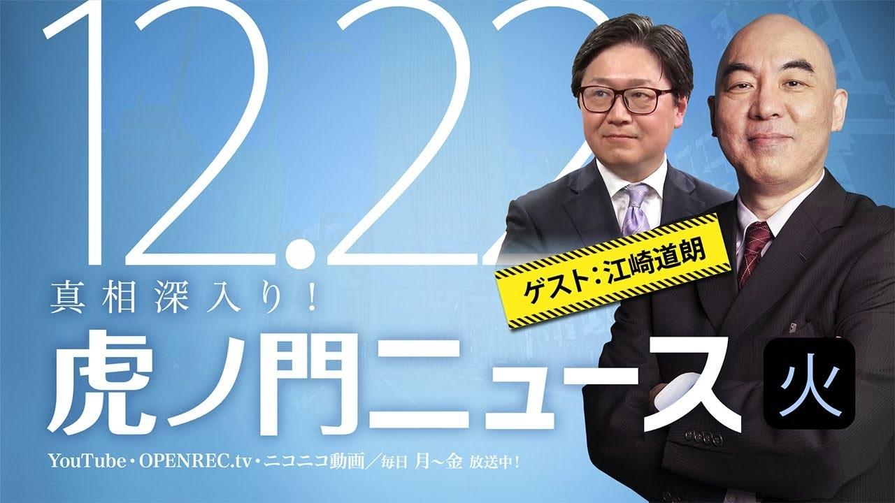 テレビ 虎ノ門 ニュース dhc