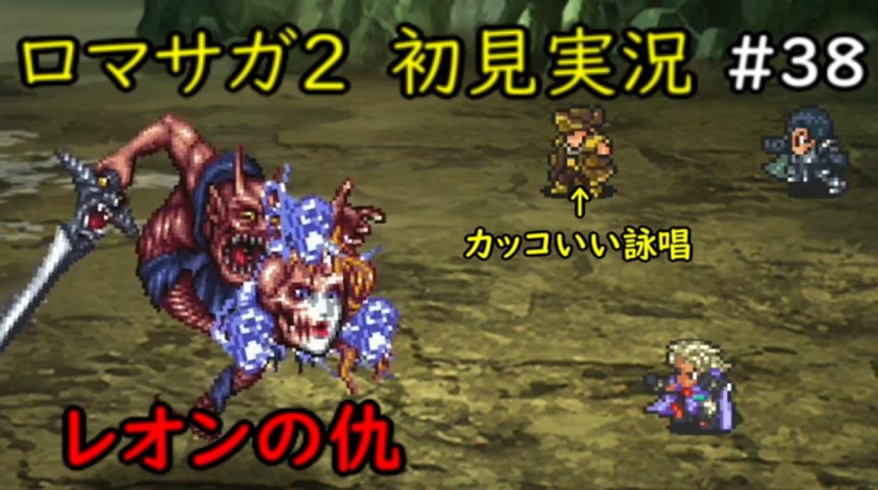 攻略 2 ロマンシングサ チャート ガ