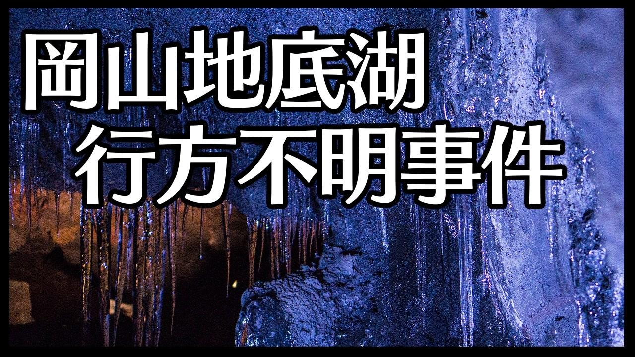湖 岡山 失踪 事件 地底 「岡山地底湖行方不明事件」白米美帆・伊藤智子のその後と現在・事件の詳細