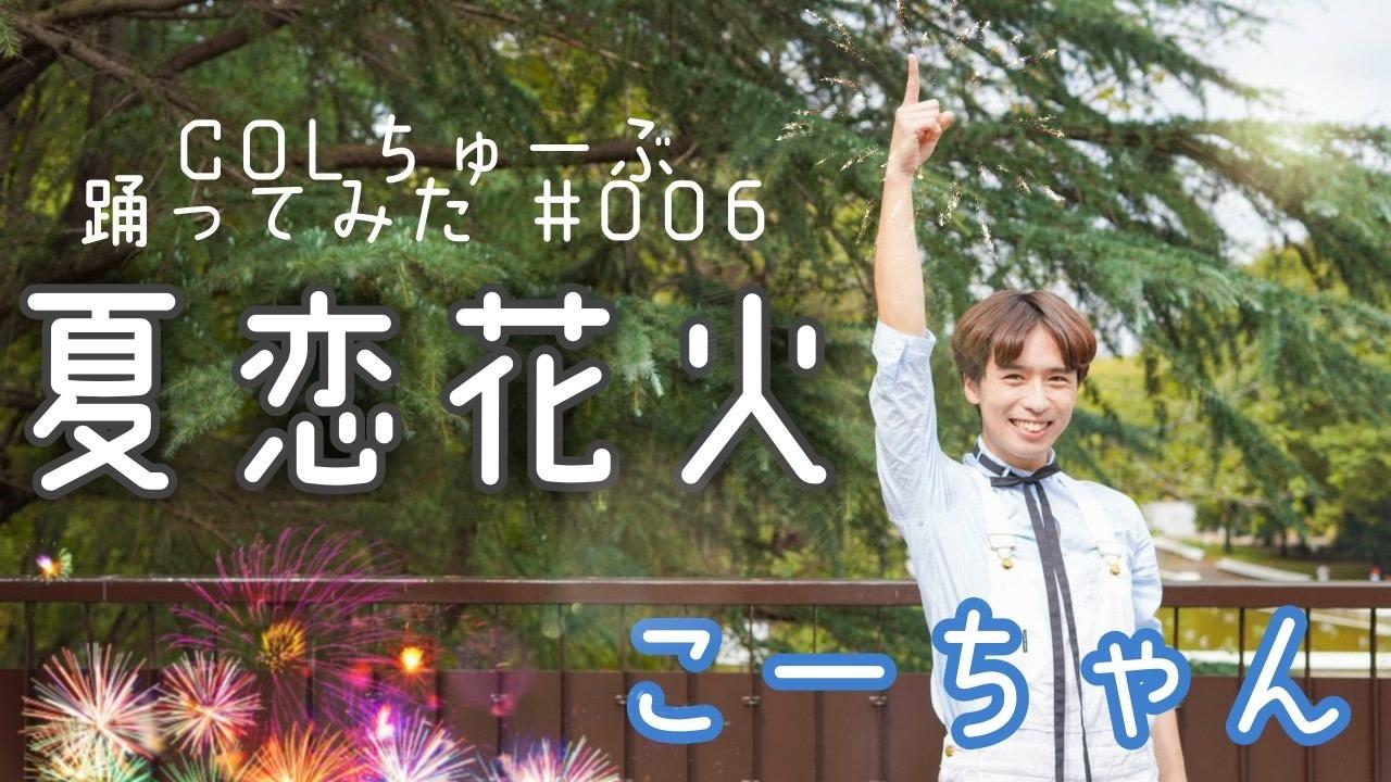 人気の「夏恋花火」動画 1,292本 - ニコニコ動画