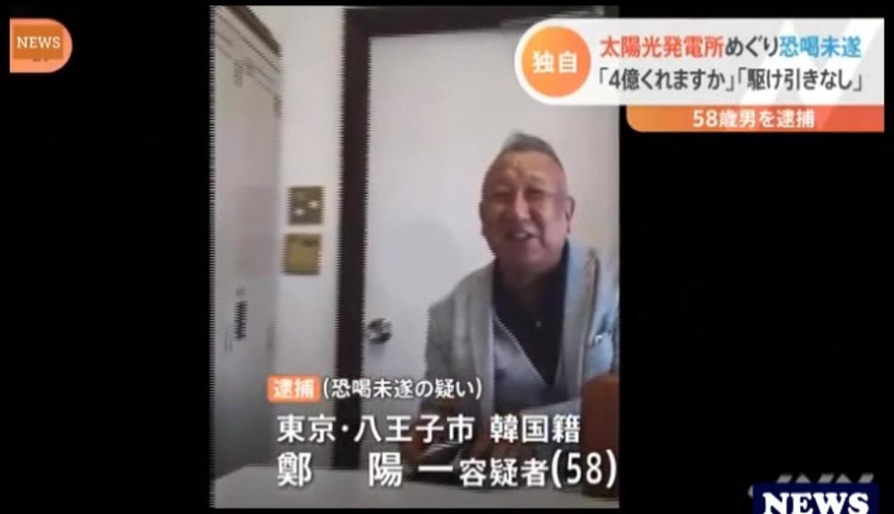 未遂 恐喝 【画像】伝説のヤクザ・天野洋志穂(金政基)が恐喝未遂で逮捕