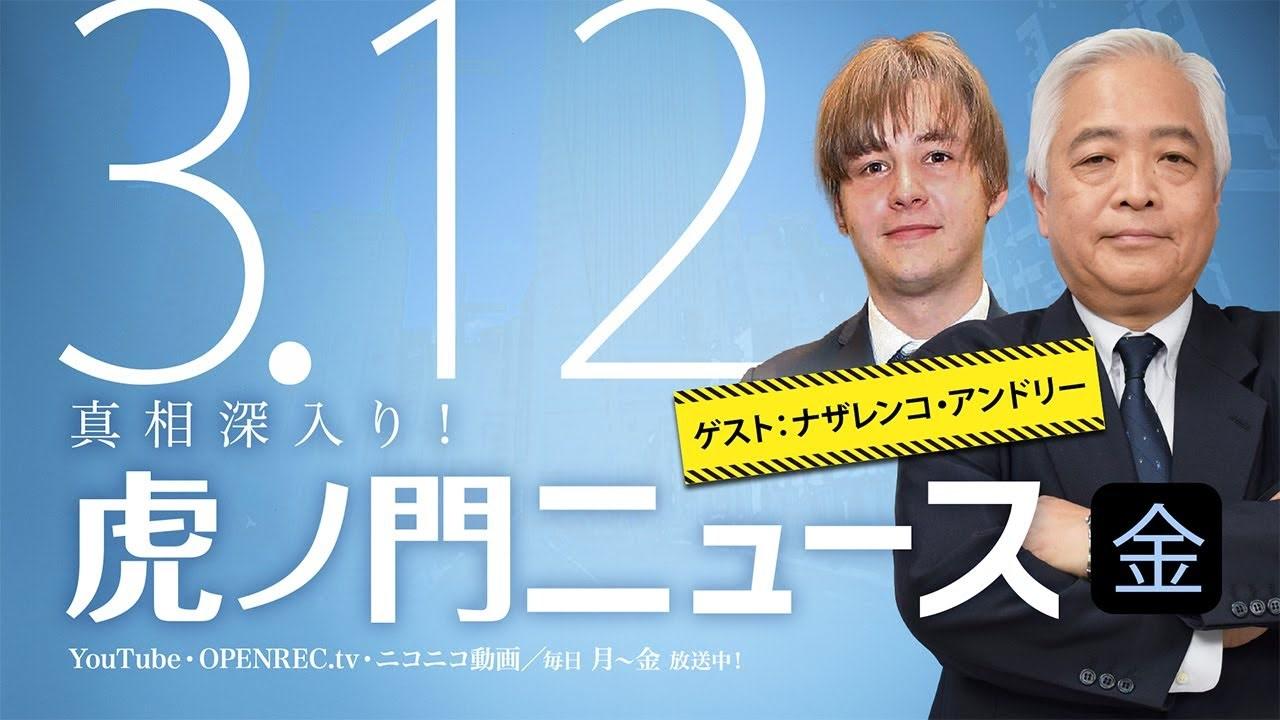 今日 の 虎ノ門 ニュース 8 時 入り youtube