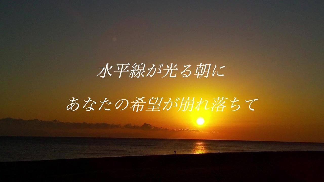 光る に の 水平線 朝 back number