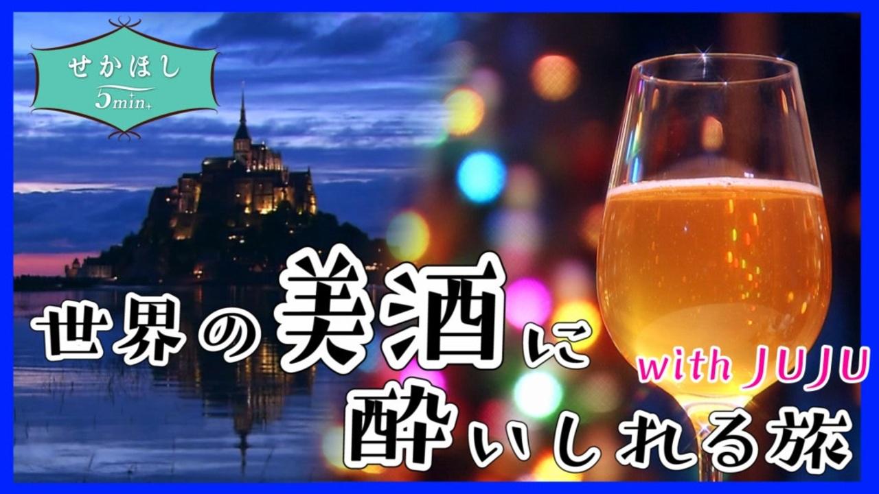 せかほし] 世界一周飲み歩き | ビール・シードル・カクテル! | 旅のオトモはJUJU | NHK - ニコニコ動画