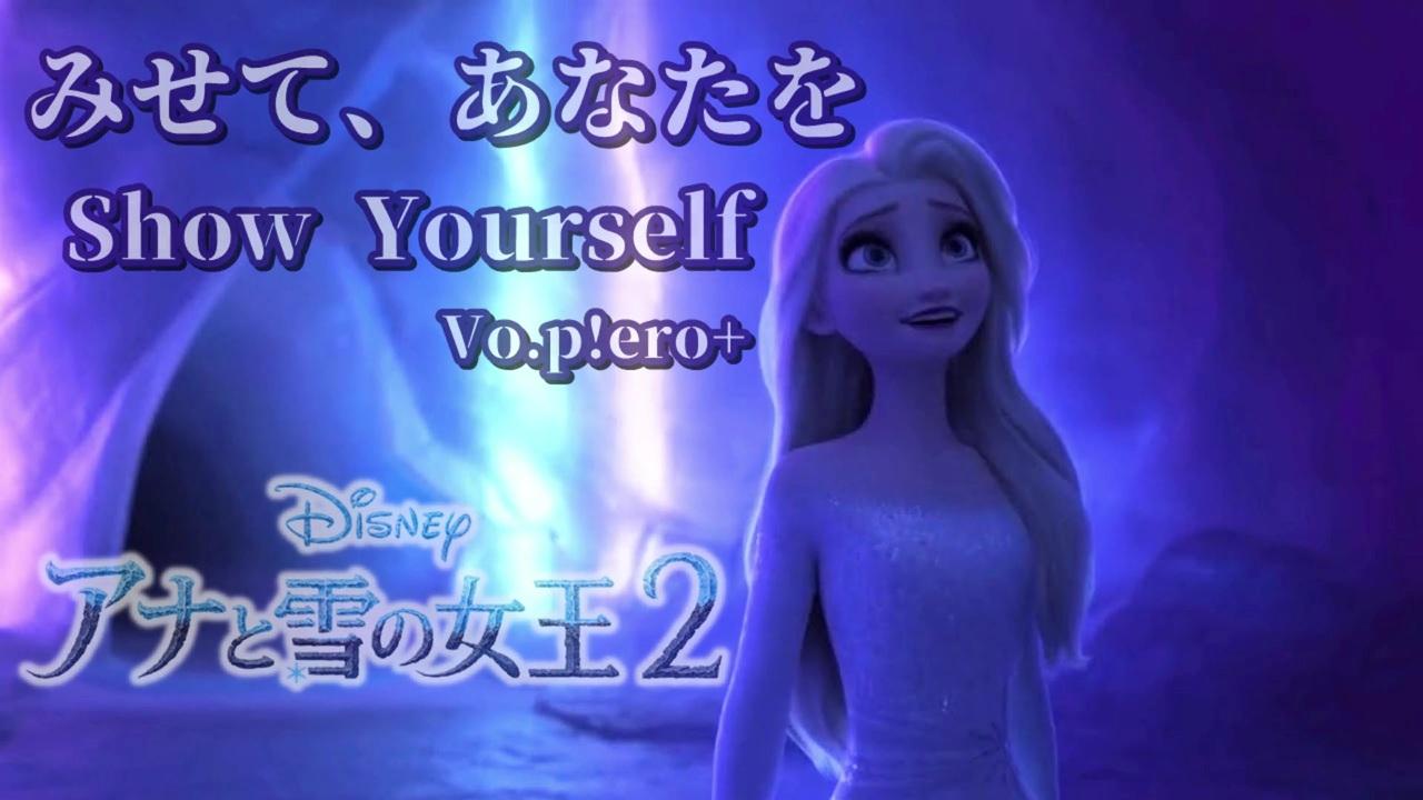 アナ雪2 見せてあなたを 英語