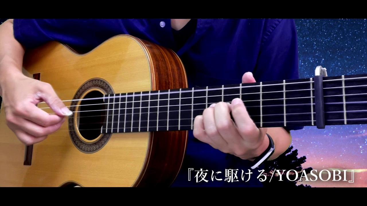 に ギター 夜 駆ける #138 サラリーマン、ギターの音作りリベンジをする「夜に駆ける」|マツムラトシキ|note