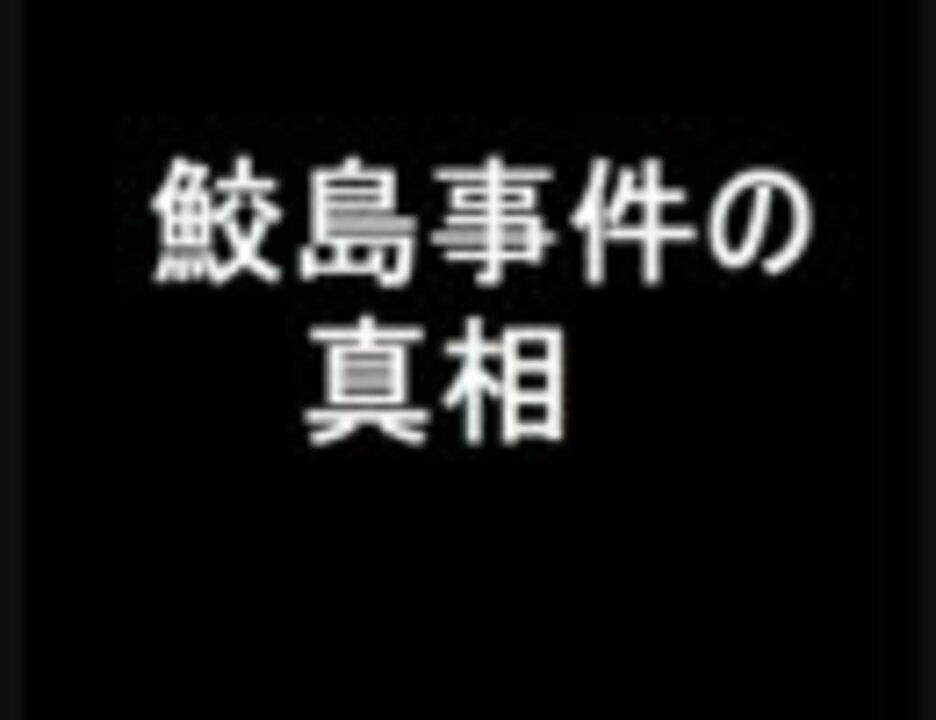 と は 事件 鮫島