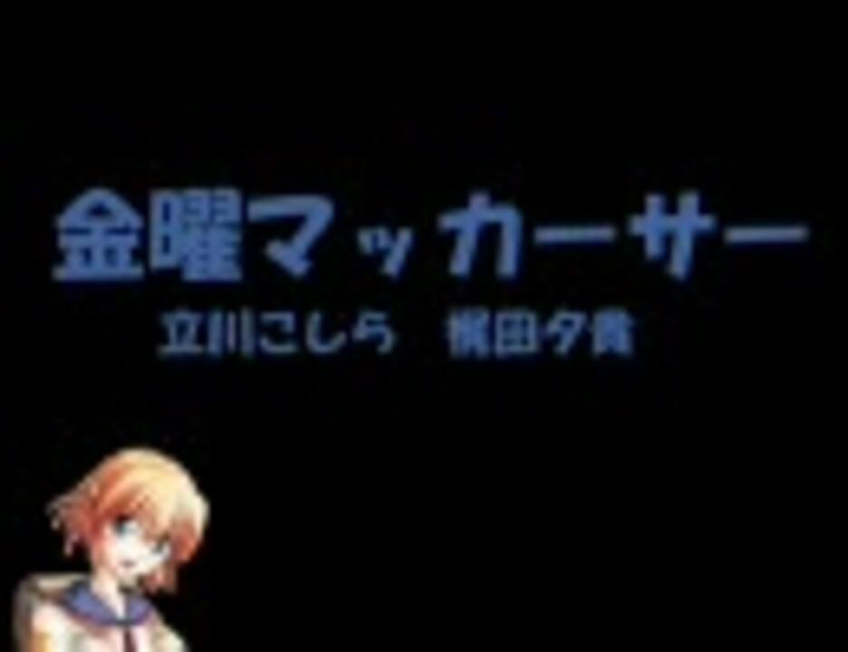 金曜マッカーサー 第37回 - ニコニコ動画