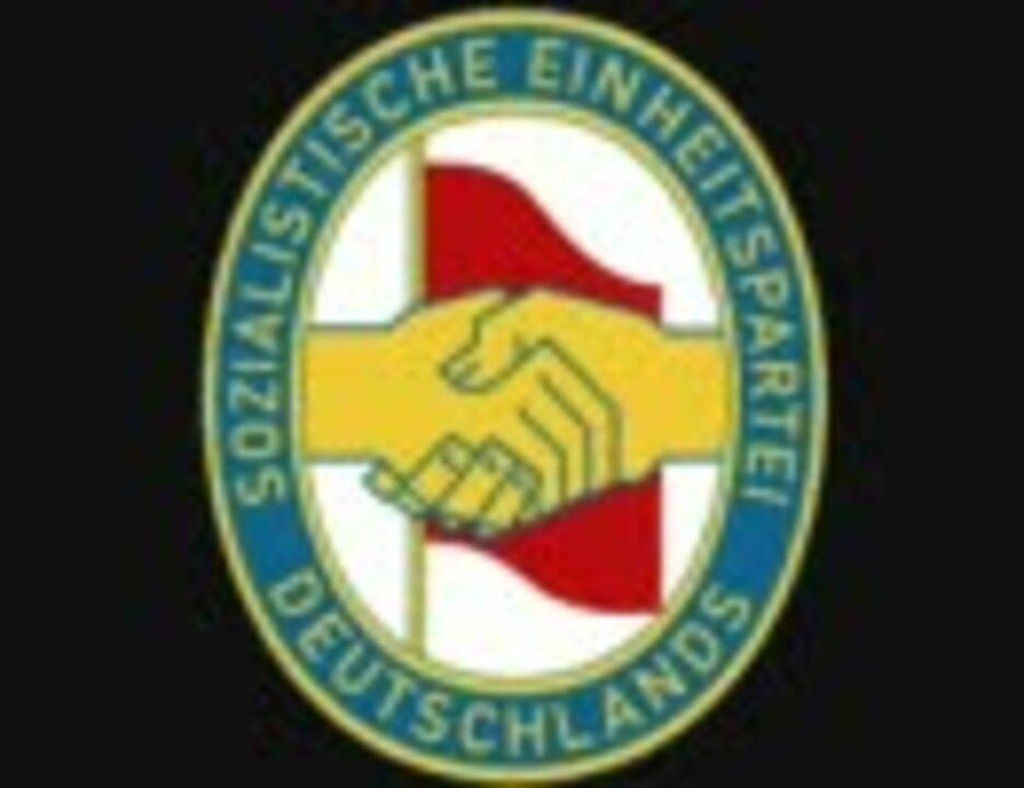 """ドイツ社会主義統一党 党歌 """"Lied der Partei """" - ニコニコ動画"""