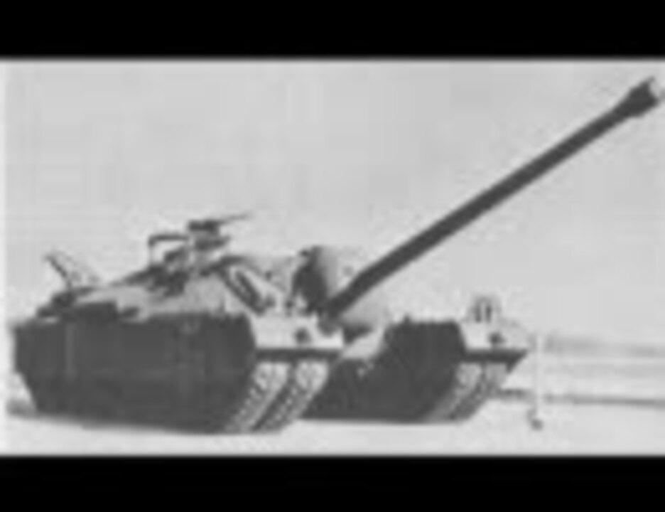T-95重駆逐戦車/T-28重戦車の画像 - ニコニコ動画