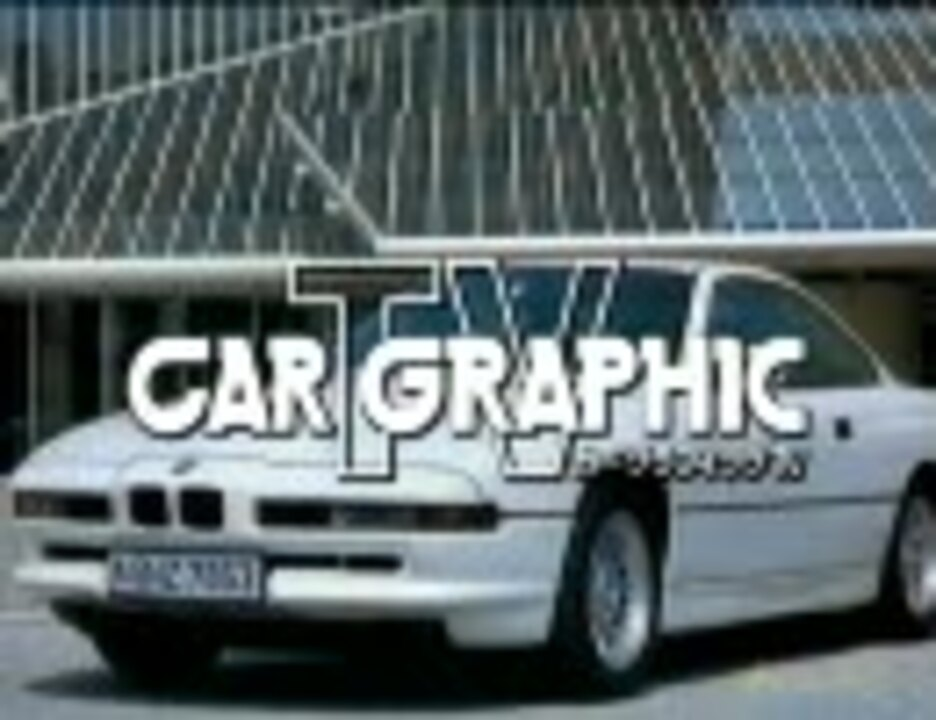 人気の Cgtv カーグラフィックtv 動画 94本 ニコニコ動画