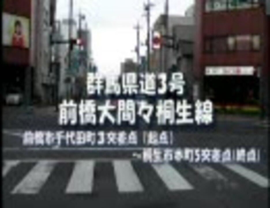 群馬県道3号線 前橋市千代田町~桐生市本町 - ニコニコ動画