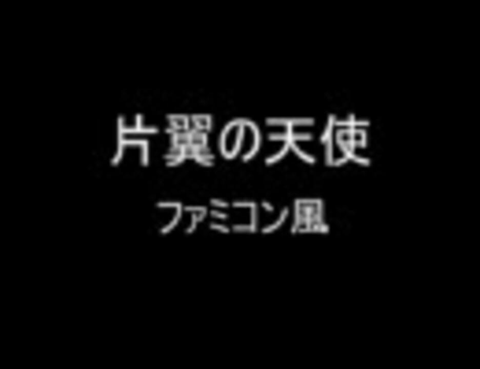 の 天使 翼 歌詞 片