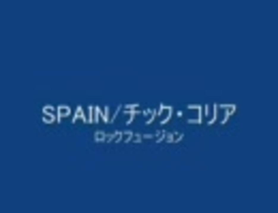 コリア スペイン チック