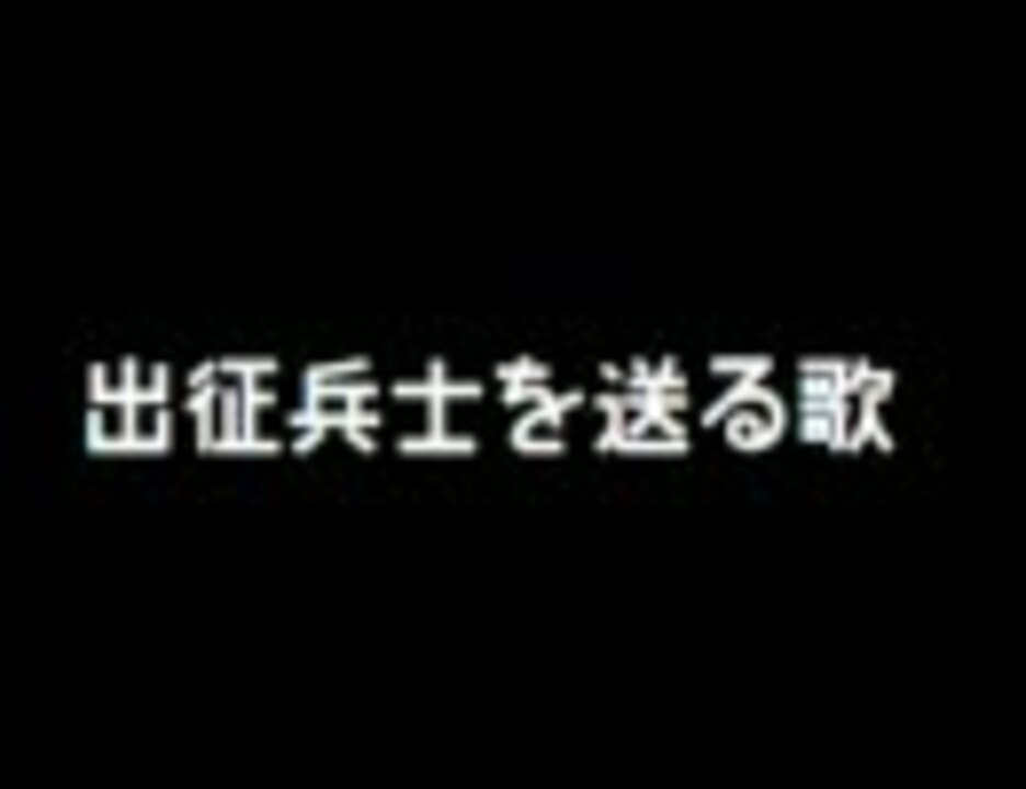 出征兵士を送る歌 - ニコニコ動画