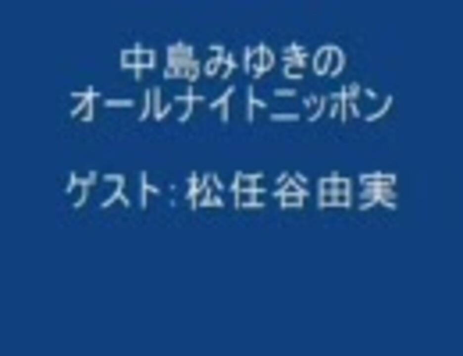 ニッポン 中島 みゆき オールナイト