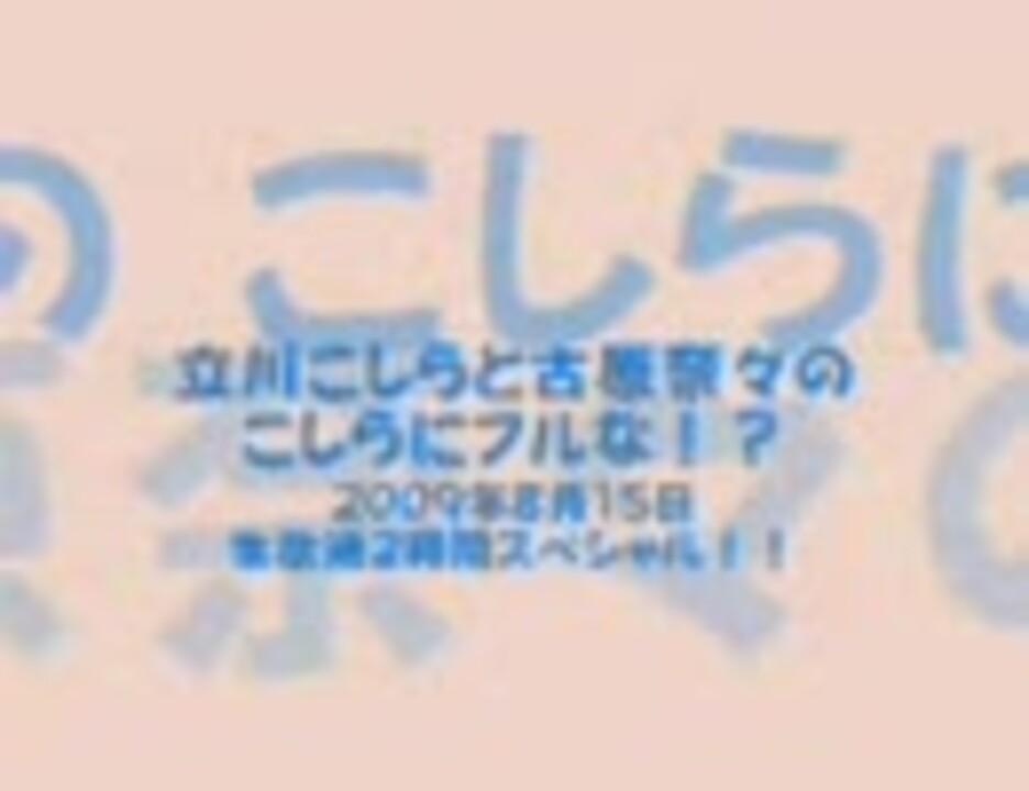 人気の「声優 立川こしら」動画 43本(2) - ニコニコ動画