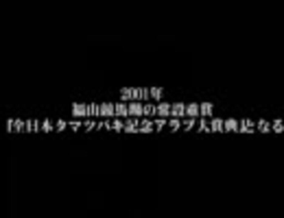 第3回全日本タマツバキ記念アラブ大賞典 紹介FLASH - ニコニコ動画