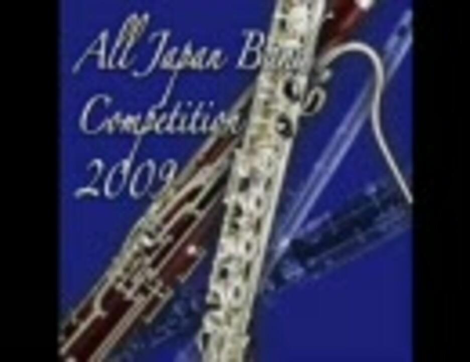 全日本吹奏楽コンクール 2009年度課題曲Ⅳ 「青空と太陽」 - ニコニコ動画