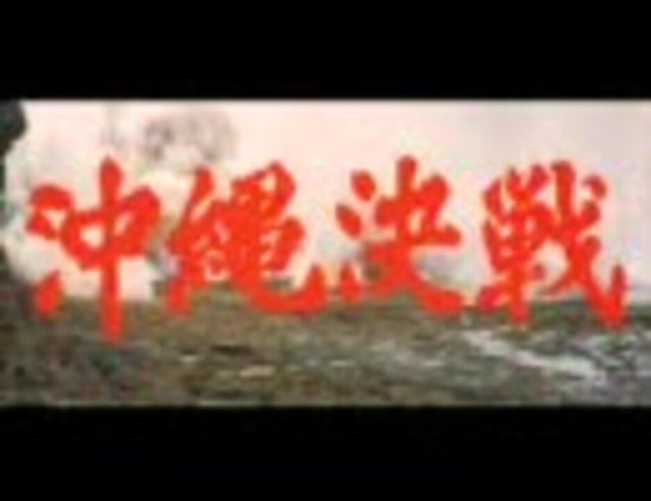 激動の昭和史 沖縄決戦 - ニコニコ動画