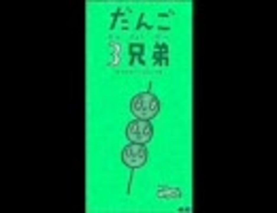 三 兄弟 だんご 信州!りんご三兄弟を覚えておいてください|農畜産物|長野県のおいしい食べ方