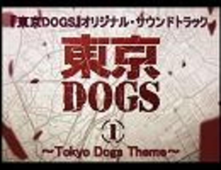 東京dogs 動画 1話