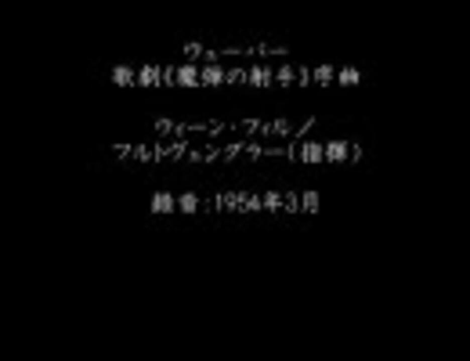 人気の「魔弾の射手」動画 59本 - ニコニコ動画